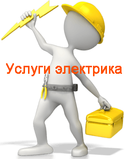 Сайт электриков Новодвинск. novodvinsk.v-el.ru электрика официальный сайт Новодвинска